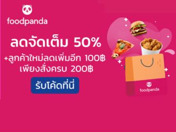 กันยายนนี้! ต้อนรับลูกค้าใหม่ foodpanda แจกส่วนลดสุดคุ้มทันที! 100 บาท