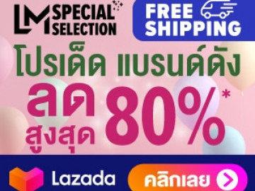 คนไทยจำนวนมากซื้อของออนไลน์ที่ Lazada อยากได้อะไร แวะมาหน้านี้ ลดถึง 80%