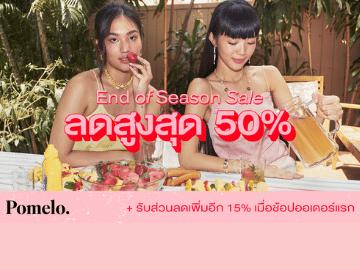 ความสวยไม่มีวันหยุด ช้อปเสื้อผ้าที่ Pomelo SALE 50% ใส่โค้ดนี้ลดเพิ่ม 30%