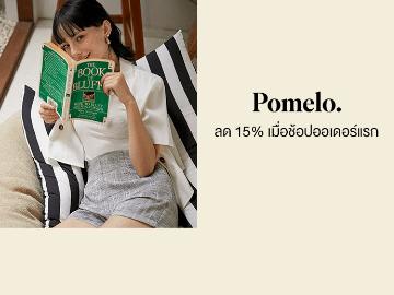 ลดตลอดเดือนมิถุนายน 2563 Pomelo แจกโค้ด 15% ลดสูงสุด 600 บาท