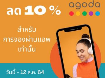 หยุดยาวนี้ฟินได้สุด! ส่วนลด Agoda จองที่พักผ่านแอพฯ ลดเพิ่มทันที 10%