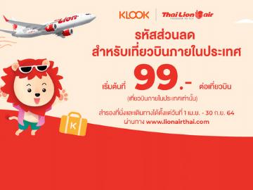 โปรโมชั่นลดแรง! จองตั๋วเครื่องบิน Thai Lion Air เริ่มต้นที่ 99 บาท ต่อเที่ยวบินเท่านั้น!