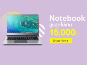 โปรโมชั่น Banana IT รวมดาวตัวท็อป! โน้ตบุ๊คราคาไม่เกิน 15,000 บาท