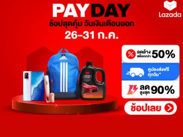 โปรโมชั่น Lazada PayDay ช้อปวันเงินเดือนออก ลดกว่า 50% + แจกคูปองส่งฟรีทุกวัน!