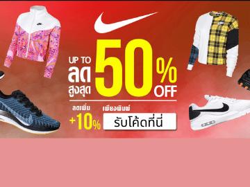 โปรโมชั่น Nike ไม่ได้มีมาบ่อย ต้องรีบใช้! ลดถึง 50% + โค้ดลด 10%