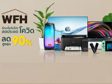 Banana IT Promotion ลดประชดโควิด สินค้าไอทีมากมายลดถึง 90% + ส่งฟรีทั่วไทย!