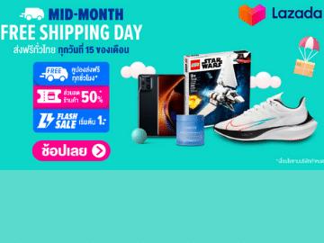 Lazada Mid-Month ลดถึง 50% ช้อปพร้อมกันทุกวันที่ 15 ของเดือน + ส่งฟรีทั่วไทย!