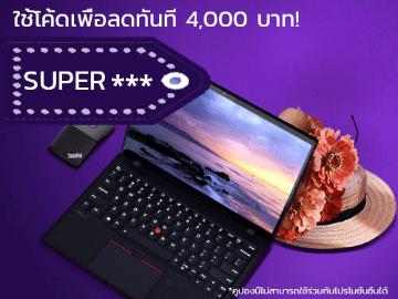 Lenovo Promotion SuperPay! ใส่โค้ดนี้รับส่วนลดเพิ่มอีก++ 4,000 บาท