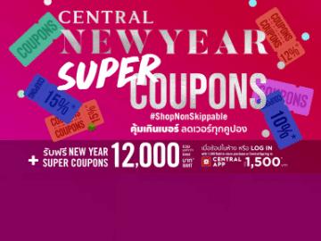 New Year Super Coupons เซ็นทรัลออนไลน์ลดถึง 70% + แจกโค้ดลดเพิ่ม 15%