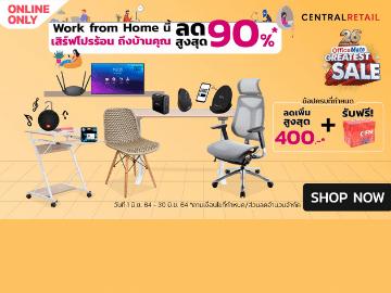 OfficeMate Promotion! เสิร์ฟโปรร้อนถึงบ้าน รวมไอเท็ม WFH ลดสูงสุดถึง 90%