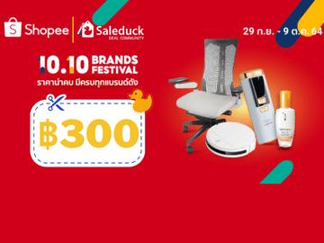 [Only at Saleduck!] แจกโค้ด Shopee ลดถึง 300 บาท สั่งขั้นต่ำ 199 บาท!