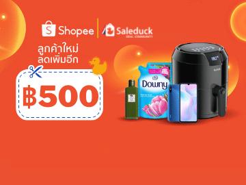 [Only at Saleduck!] แจกโค้ด Shopee ลูกค้าใหม่ลดถึง 500 บาท ขั้นต่ำ 0 บาท!