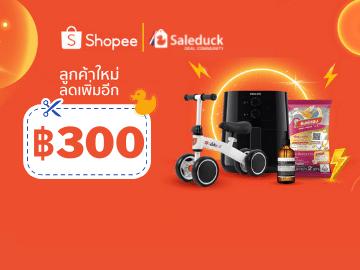 [Only at Saleduck!] แจกโค้ด Shopee ลูกค้าใหม่เดือนนี้ลดถึง 300 บาท สั่งขั้นต่ำ 199 บาท!