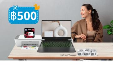 [Only at Saleduck!] โปรโมชั่น HP ช้อปโน๊ตบุ๊คและอื่นๆ ใช้โค้ดลับนี้ลดทันที! 500 บาท