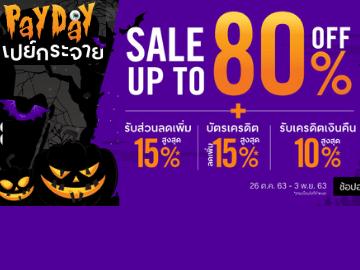 Pay Day เปย์กระจาย! พบสินค้าลดสูงสุด 80% ที่ Robinson Online แจกโค้ดลดเพิ่มสูงสุด 15%