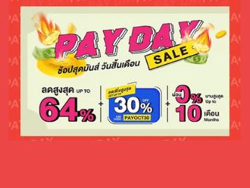 Pay Day Sale! โค้ดลดเพิ่มสูงสุด 30% พบเครื่องใช้ไฟฟ้าลดราคาสูงสุดถึง 64% ที่นี่เลย!