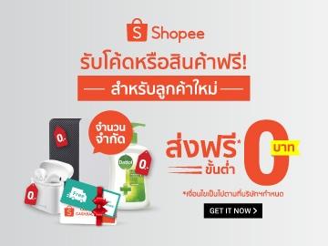 Shopee ส่งฟรี หรือ รับของขวัญฟรี! เฉพาะการสั่งครั้งแรก โหลดแอปแล้วสมัครสมาชิกได้เลย
